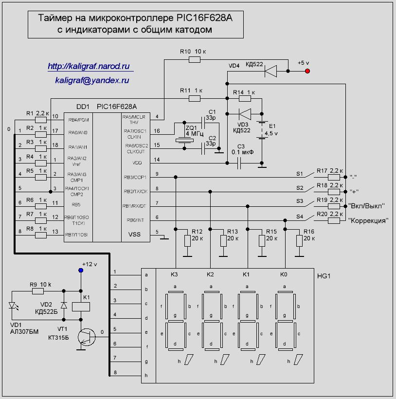 Рисунок схема таймера под