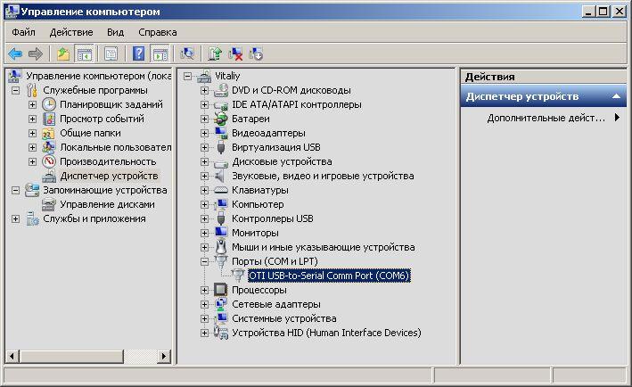 Скачать драйвер для usb портов windows 7